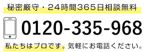 TEL. 03-0000-0000